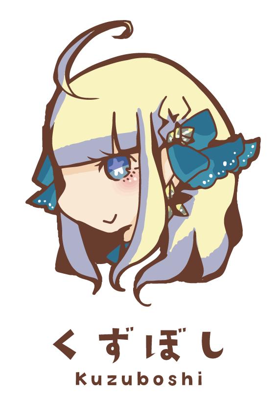 """""""くずぼし"""""""